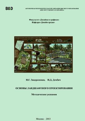 Основы ландшафтного проектирования : методические указания: методическое пособие