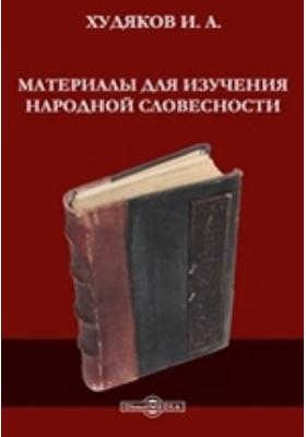 Материалы для изучения народной словесности