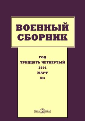 Военный сборник. 1891. Т. 198. №3