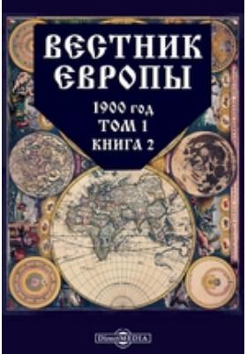 Вестник Европы: журнал. 1900. Т. 1, Книга 2, Февраль