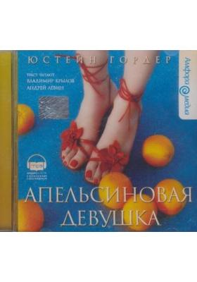 Апельсиновая Девушка = Appelsinpiken : Аудиокнига с музыкальным оформлением
