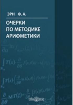 Очерки по методике арифметики