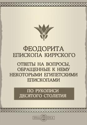 Феодорита епископа Киррского ответы на вопросы, обращенные к нему некоторыми египетскими епископами : По рукописи десятого столетия