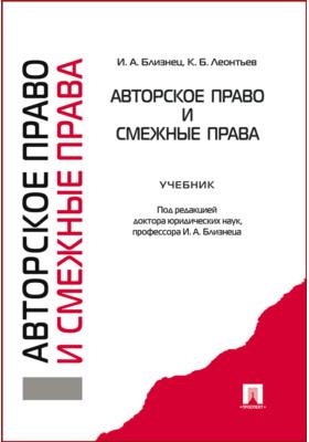 Авторское право и смежные права: учебник