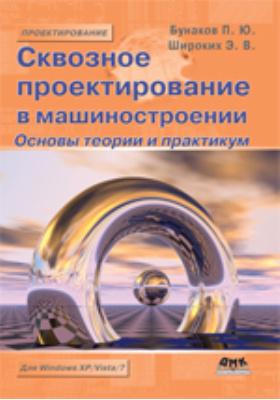 Сквозное проектирование в машиностроении : Основы теории и практикум: учебное пособие