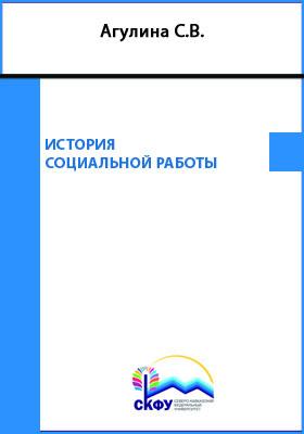 История социальной работы: учебное пособие