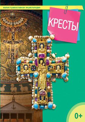 Кресты: духовно-просветительское издание
