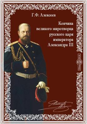 Кончина великого миротворца русского царя императора Александра III