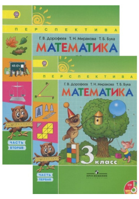 Математика. 3 класс. В 2 частях (+ CD-ROM) : Учебник для общеобразовательных учреждений. ФГОС. 5-е издание