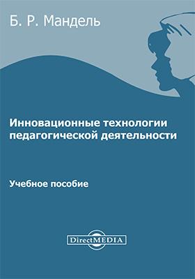 Инновационные технологии педагогической деятельности: учебное пособие для магистрантов