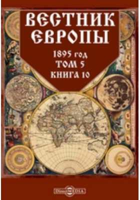 Вестник Европы: журнал. 1895. Т. 5, Книга 10, Октябрь
