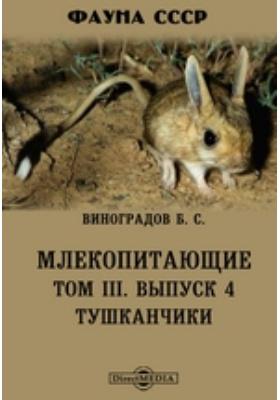 Фауна СССР. Млекопитающие. Тушканчики: монография. Т. III, Вып. 4