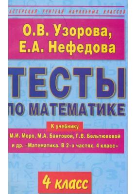 "Тесты по математике. 4 класс : К учебнику М.И. Моро и др. ""Математика. В 2 частях. 4 класс"""