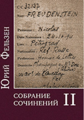 Собрание сочиненийт: художественная литература. В 2 т. Том II