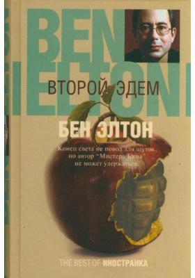 Второй Эдем = This Other Eden : Роман
