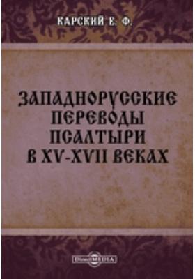 Западнорусские переводы Псалтыри в XV-XVII веках: монография