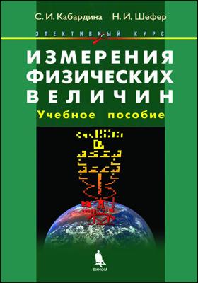 Измерения физических величин. Учебное пособие  2-е изд. (эл.)