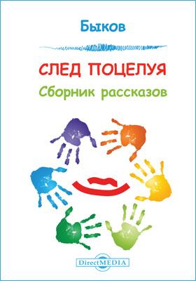 След поцелуя — детские рассказы для взрослых : сборник рассказов: художественная литература