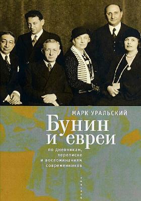 Бунин и евреи : по дневникам, переписке и воспоминаниям современников