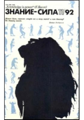 Знание-сила: журнал. 1992. № 11
