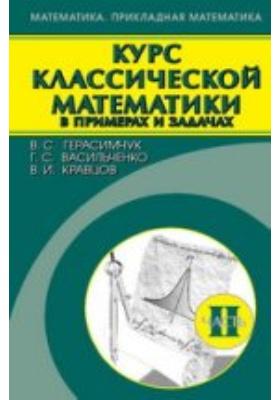 Курс классической математики в примерах и задачах. В 3 т. Т. 2