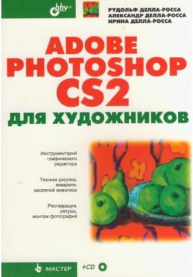Adobe Photoshop CS2 для художников