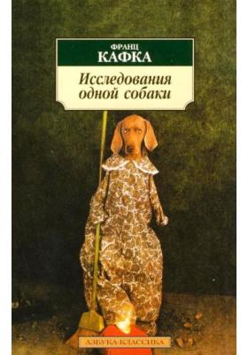 Исследования одной собаки : Повесть, рассказы