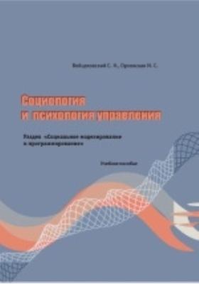 Социология и психология управления : Раздел «Социальное моделирование и программирование»: учебное пособие