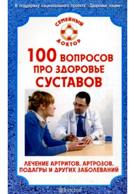 100 вопросов про здоровье суставов : Лечение артритов, артрозов и других заболеваний