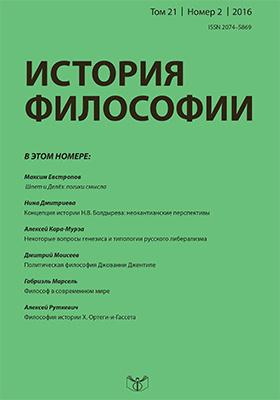 История философии: журнал. 2016. Т. 21, № 2