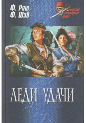 Леди удачи: Мэри Рид - флибустьер. Пиратка = Mary Read, Buccaneer. Mary Read: The Pirate Wench. : Романы