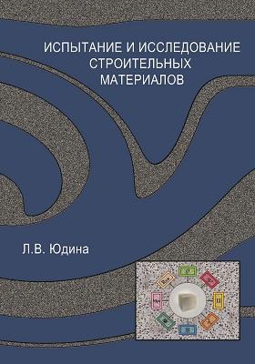 Испытание и исследование строительных материалов: учебное издание