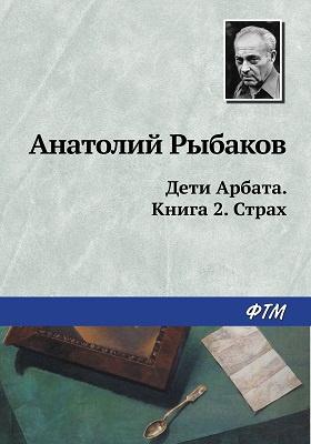 Дети Арбата : роман: художественная литература. кн. 2. Страх