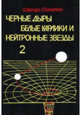 Черные дыры, белые карлики и нейтронные звезды, Ч. 2