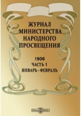 Журнал Министерства Народного Просвещения. 1906. Январь-февраль, Ч. 1