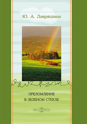 Преломление в зеленом стекле: роман