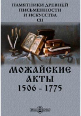 Памятники древней письменности и искусства. 102. Можайские акты. 1506 - 1775