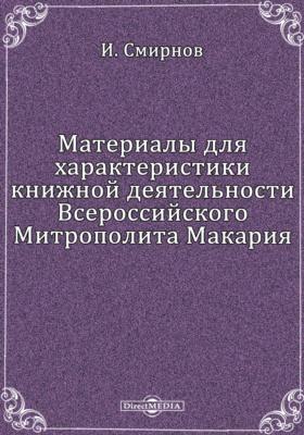 Материалы для характеристики книжной деятельности Всероссийского Митрополита Макария