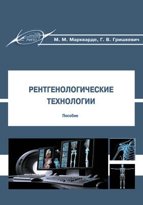 Рентгенологические технологии: пособие