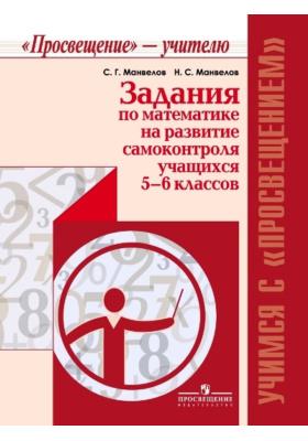 Задания по математике на развитие самоконтроля учащихся 5-6 классов : Пособие для учителей. 3-е издание, доработанное