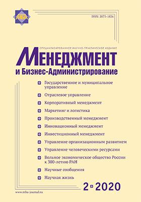 Менеджмент и Бизнес-Администрирование: журнал. 2020. № 2