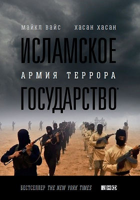 Исламское государство : армия террора: научно-популярное издание