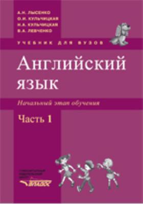Английский язык : Начальный этап обучения: учебник : в 2-х ч., Ч. 1