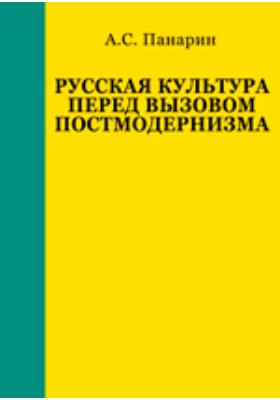 Русская культура перед вызовом постмодернизма