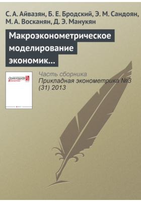 Макроэконометрическое моделирование экономик России и Армении (продолжение). II. Агрегированные макроэконометрические модели национальных экономик России и Армении