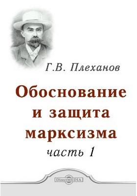 Обоснование и защита марксизма: монография, Ч. 1