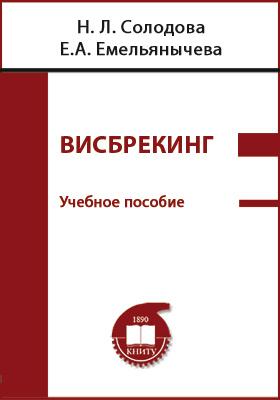 Висбрекинг: учебное пособие