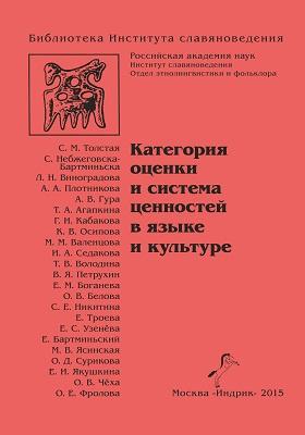 Категория оценки и система ценностей в языке и культуре : сборник статей: сборник научных трудов