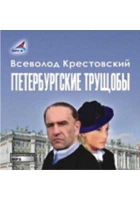 Петербургские трущобы. Диск 1