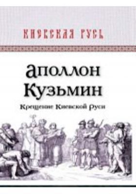 Крещение Киевской Руси